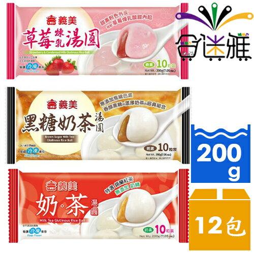 【冷凍免運直送】【任選12包】義美湯圓-奶茶、草莓煉乳、黑糖奶茶-(200g/包)