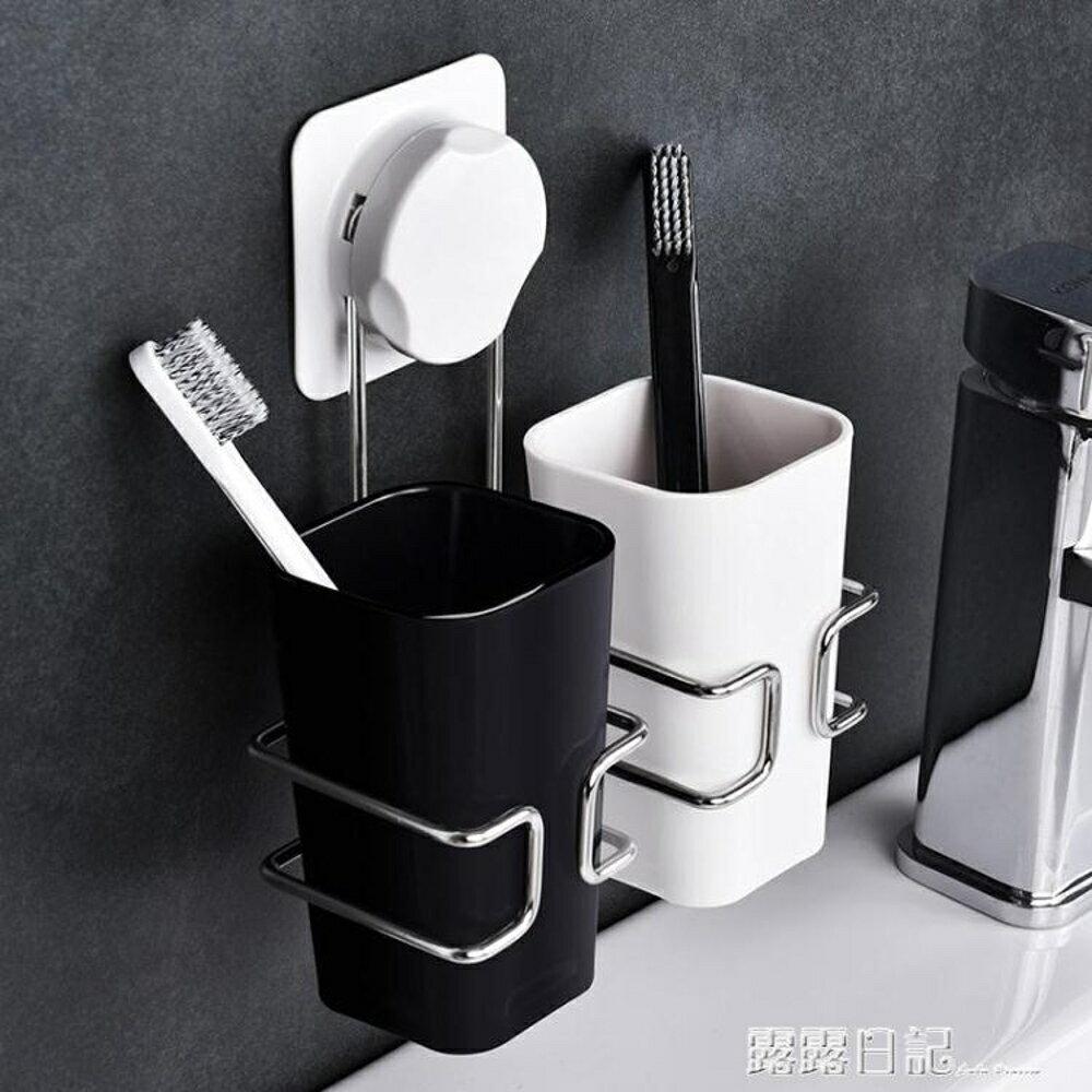 吸壁式牙刷架刷牙杯置物架套裝衛生間壁掛情侶 露露日記
