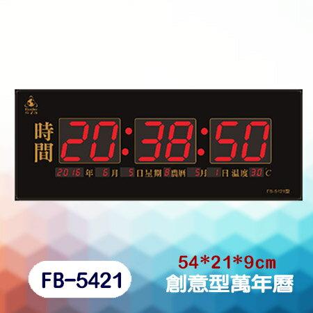 鋒寶 FB-5421 無聲省電助睡 電子鐘/電子月曆/萬年曆/時間/濕度 年節送禮 年終尾牙 掛鐘 鬧鐘