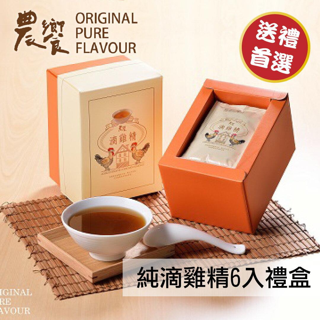 農饗【純滴雞精】禮盒組(6包*65ml)  嚐鮮 優惠 促銷中★冷凍配送★ 0