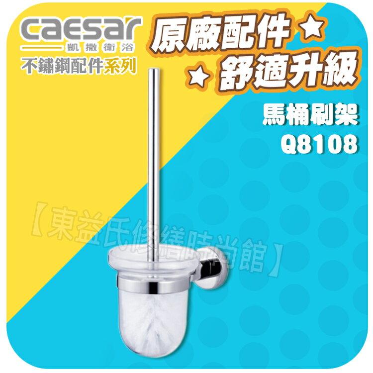 Caesar凱薩衛浴 馬桶刷架 Q8108 不銹鋼浴室系列【東益氏】漱口杯架 置物架 衛生紙架 香皂盤