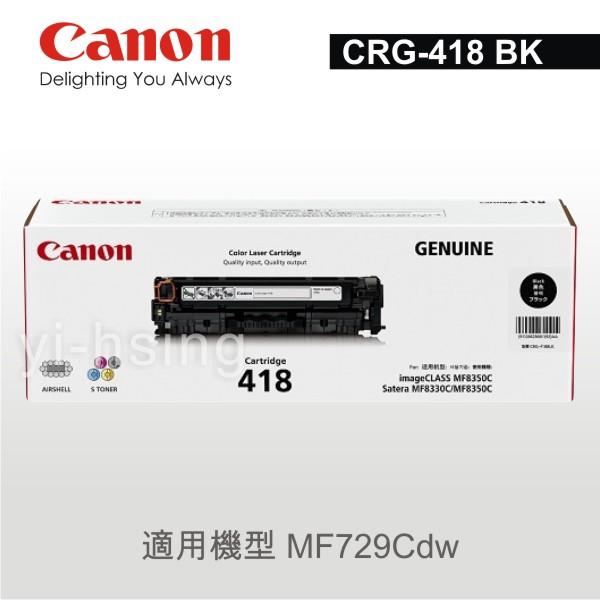 Canon 原廠黑色碳粉匣418 CRG418 BK (3.4K) 適用 MF729Cdw