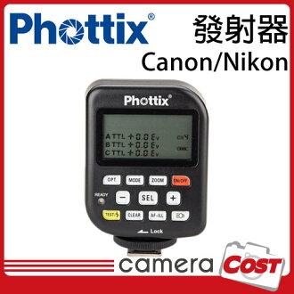 ★出清大降價★Phottix Odin TTL 無線引閃發射器 公司貨 for CANON / NIKON