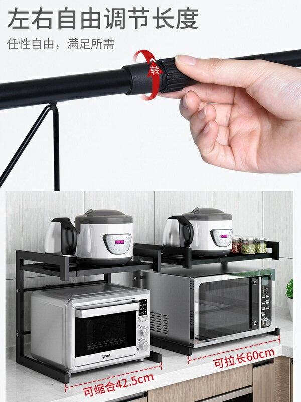 【通用熱銷款】廚房微波爐置物架 檯面烤箱微波爐整理收納架 伸縮可調節置物架 左右可伸縮 調節尺寸