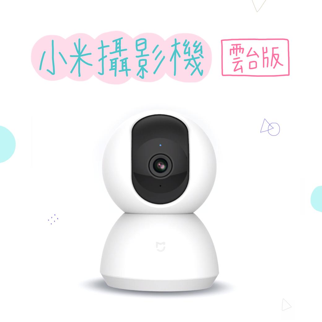 米家智慧攝影機【雲台版】台灣貨/小米攝影機/攝像機/錄影/監視器/攝影機/寶寶監視好幫手