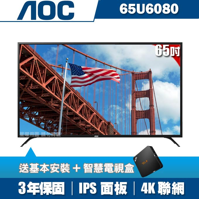 ★送2禮★美國AOC 65吋4K UHD聯網液晶顯示器+視訊盒65U6080
