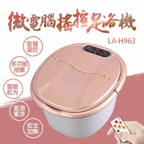 【LAPOLO藍普諾】微電腦遙控足浴機-中桶LA-H963