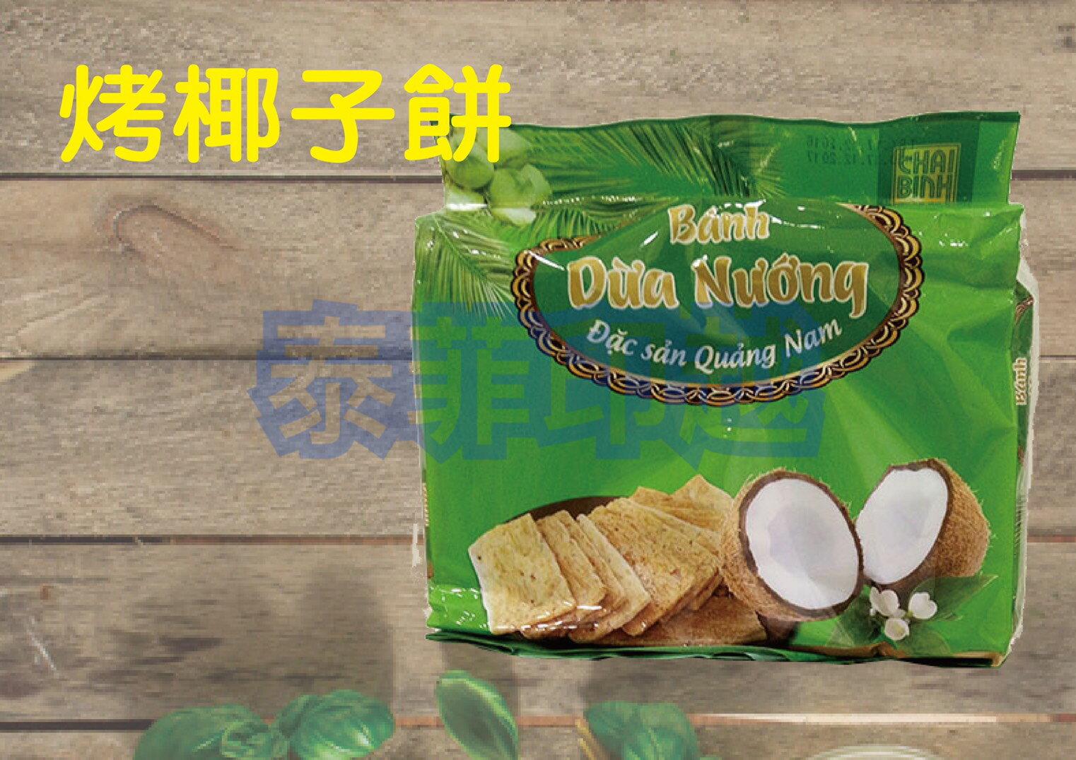 {泰菲印越} 越南 Thai binh 烤椰子餅 椰子餅乾 12入