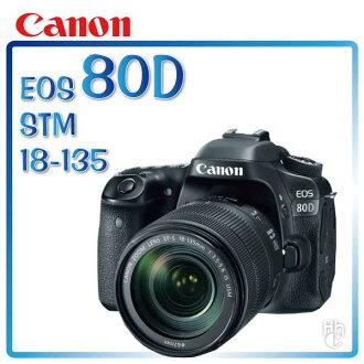➤【和信嘉】 Canon EOS 80D Kit (18-135) STM 公司貨 原廠保固一年