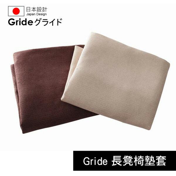 【Gride】????平滑伸縮式餐桌 長凳椅墊套