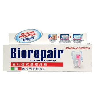 義大利原裝進口  維護您牙齒健康的好朋友  貝利達抗敏感牙膏 75ml