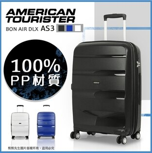 《熊熊先生》旅展推薦Samsonite新秀麗AmericanTourister美國旅行者PP材質旅行箱AS3可擴充霧面防刮行李箱20吋加送好禮