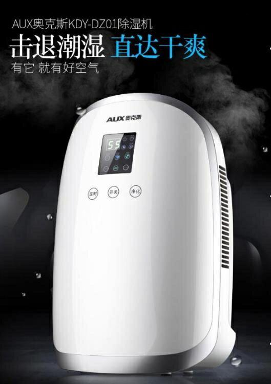 【夏日上新】除濕機奧克斯除濕機家用抽濕機臥室地下室小型除濕器吸濕除潮乾燥機神器