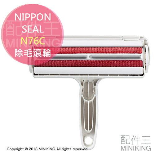 【配件王】現貨 日本 NIPPON SEAL N76C 除毛刷 除毛滾輪 免耗材 貓毛 狗毛 灰塵 毛髮 清潔