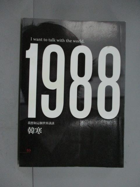 ~書寶 書T2/一般小說_KPM~1988~我想和這個世界談談_韓寒