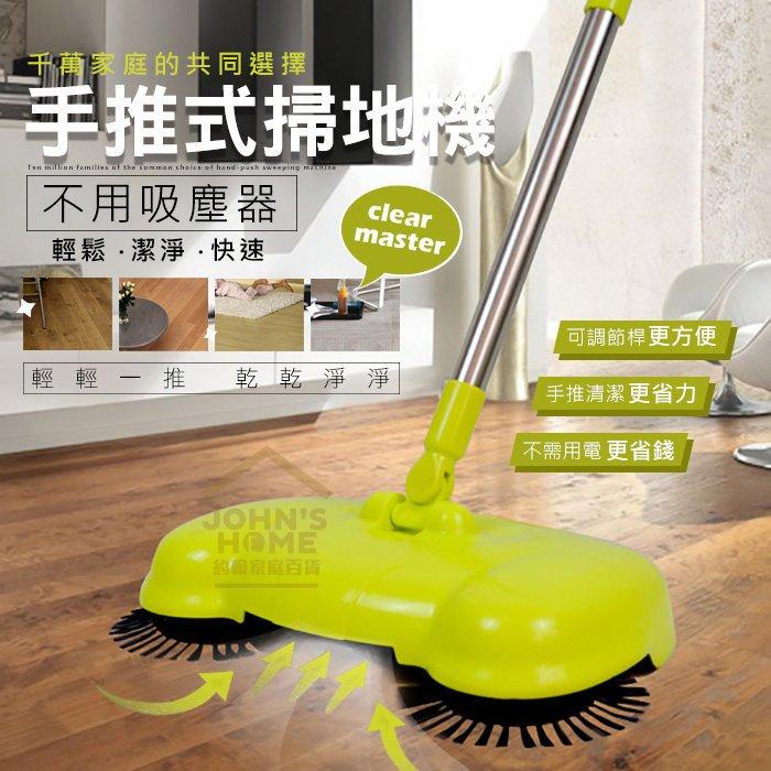 約翰家庭百貨》【CA201】手推式旋風掃地機 掃把畚箕一體機 免電吸塵器 魔法掃把 隨機出貨