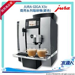 ★Jura GIGA X3C Professional 商用系列咖啡機 (銀色) ★免費到府安裝服務【水達人】