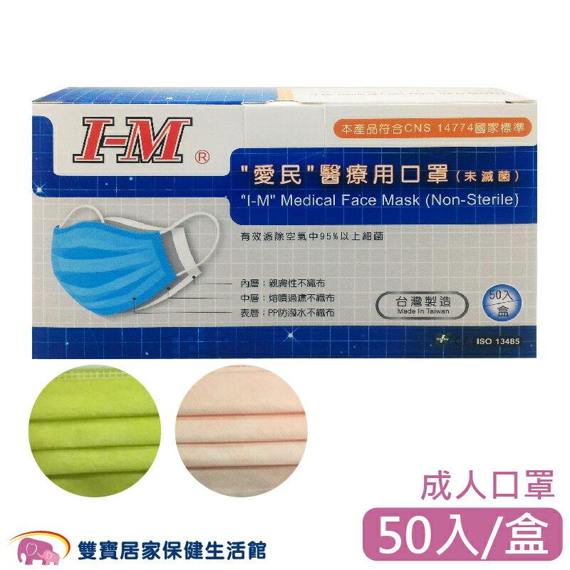 愛民 成人醫療口罩 雙鋼印 50片 三層口罩 台灣製 符合CNS14774標準