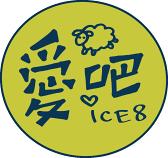 ice8愛吧義式手工冰品專賣店