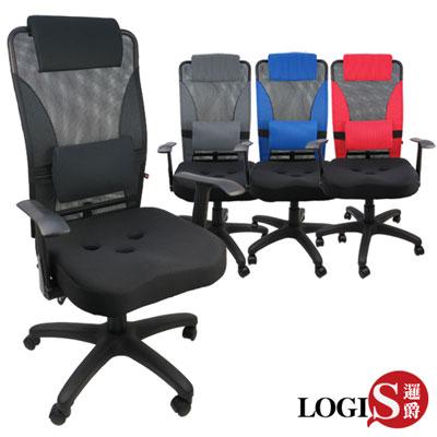 ^~邏爵^~line風格人體工學三孔座墊辦公椅 電腦椅 書桌椅^(四色^)^~919R