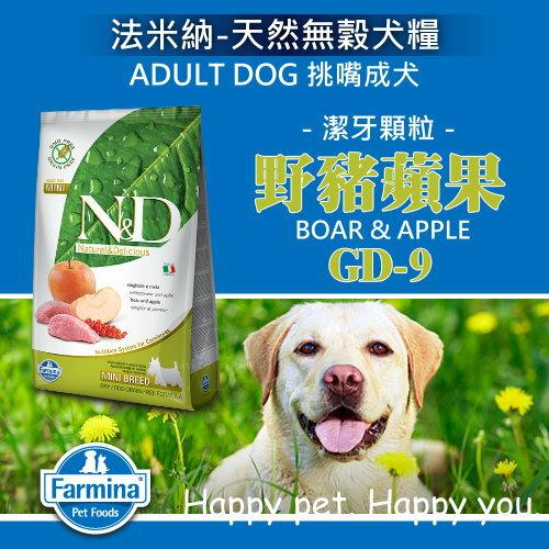 貓狗樂園:+貓狗樂園+Farmina|法米納天然無穀糧。成犬野豬蘋果。潔牙顆粒。GD9。20kg|$6280