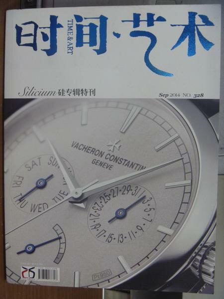 【書寶二手書T1/收藏_QBS】Time&Art時間藝術_2014/9_總328期_硅專輯特刊_簡體