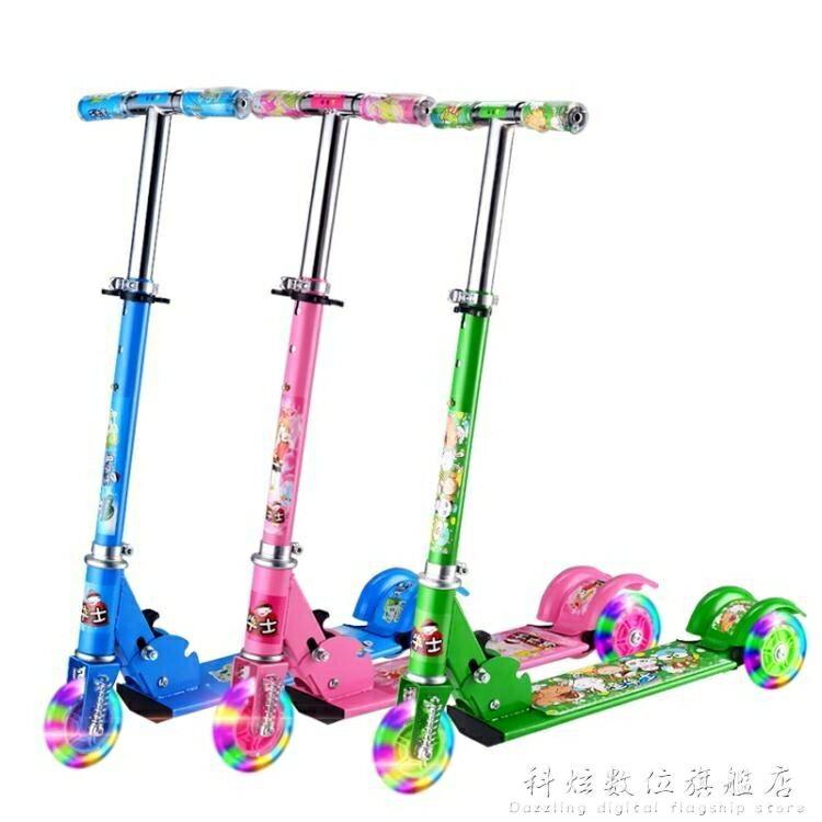 兒童滑板車三輪滑滑車3輪閃光可摺疊減震2歲-6歲小孩玩具 秋冬新品特惠