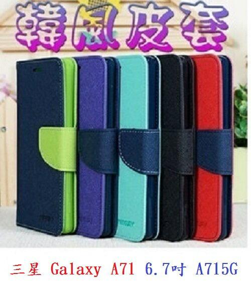 【韓風雙色】三星 Galaxy A71 6.7吋 A715G 翻頁式側掀 插卡皮套 保護套 支架 斜立