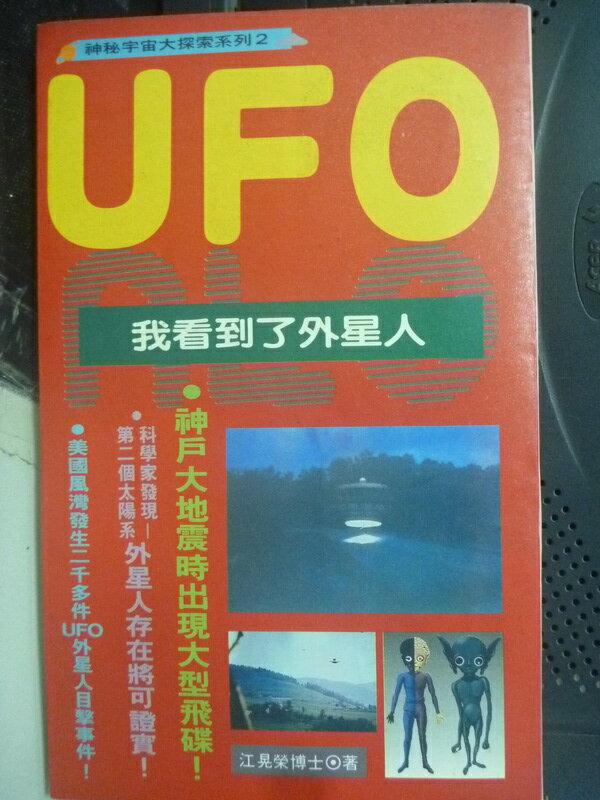 【書寶二手書T8/科學_HBX】UFO我看到了外星人_江晃榮