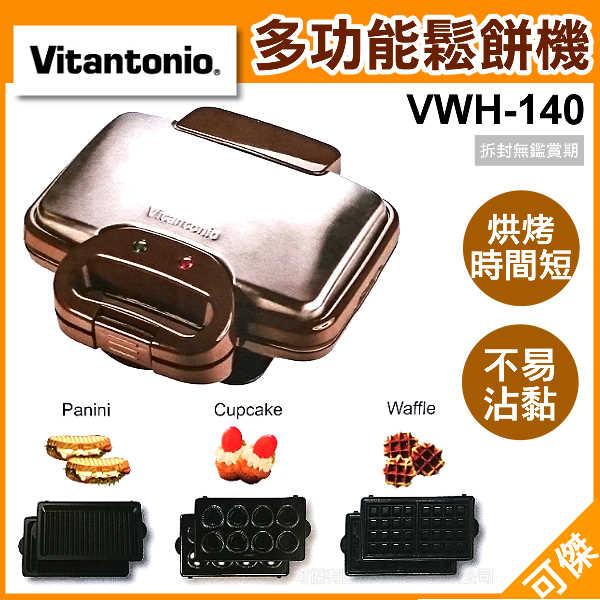 可傑 Vitantonio VWH-140  3合1多功能鬆餅機  高溫快速 不沾黏 附3種烤盤 做超好吃點心 台灣限定 公司貨
