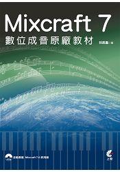 Mixcraft 7 成音 教材