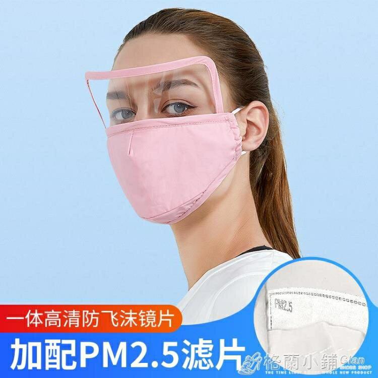 防護口罩防塵防風護目可水洗帶閥夏季騎行防曬護眼一體式鏡片口罩 四季小屋