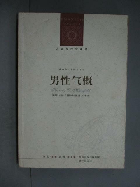 【书宝二手书T1/哲学_JEK】男性气概_曼斯菲尔德_简体