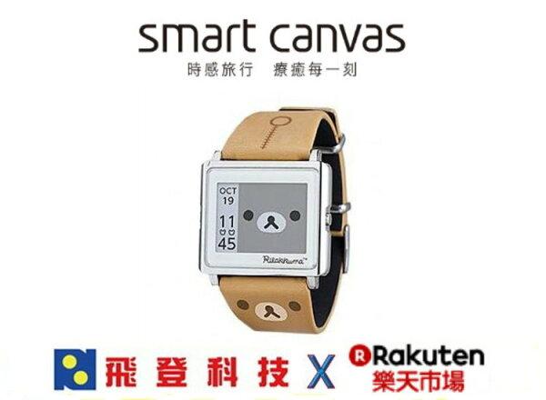 【EPSON療癒系】台灣日本限定款電子錶SmartCanvasRirakkuma拉拉熊4種模式不鏽鋼機身電力長達3年公司貨含稅開發票
