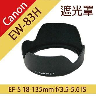 攝彩@CANON 蓮花遮光罩EW-83H 適EF 24-105mm f/4L鏡IS USM f4.0 1:4