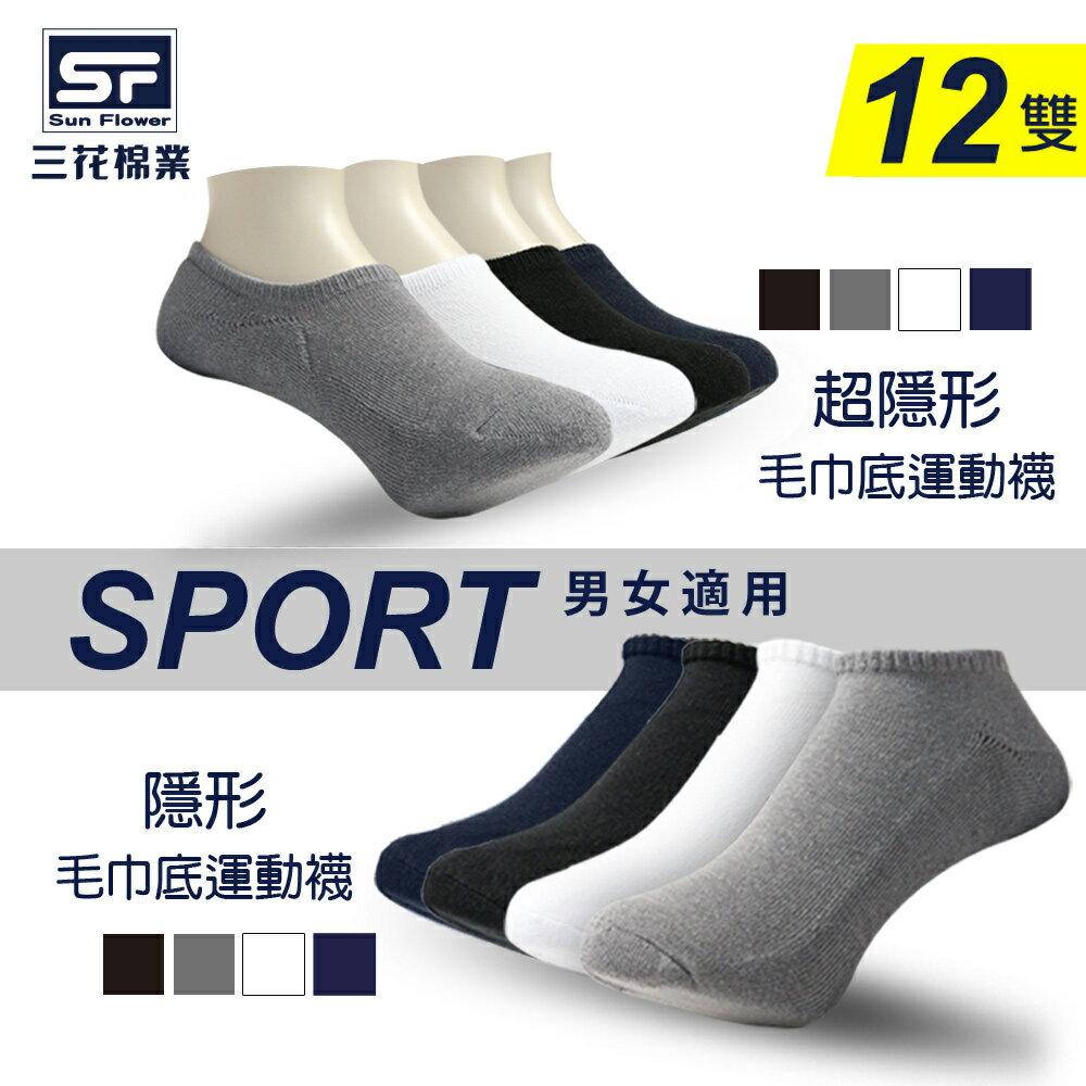 【三花】隱形/超隱形毛巾底運動襪