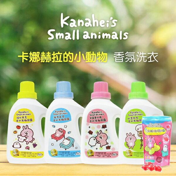 御衣坊 卡娜赫拉的小動物 香水洗衣凝露1500ml / 瓶(繽紛果漾) [大買家] 5
