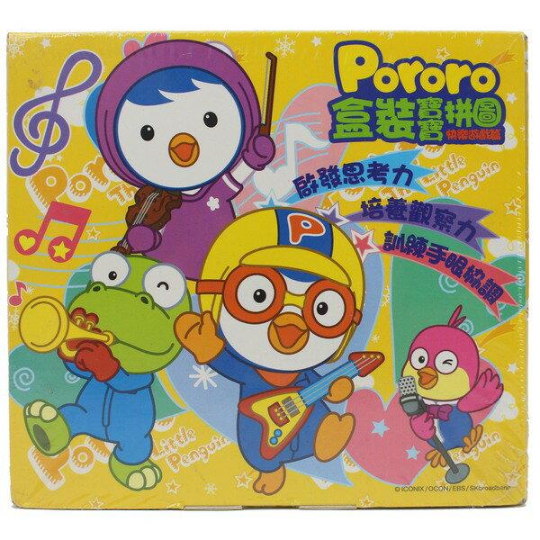 Pororo快樂小企鵝寶寶拼圖拼圖 6片~10片拼圖  一盒入 ~ 定150 ~ 快樂遊戲