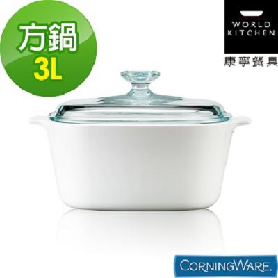美國康寧 CorningWare 純白方型康寧鍋3L (原裝進口)