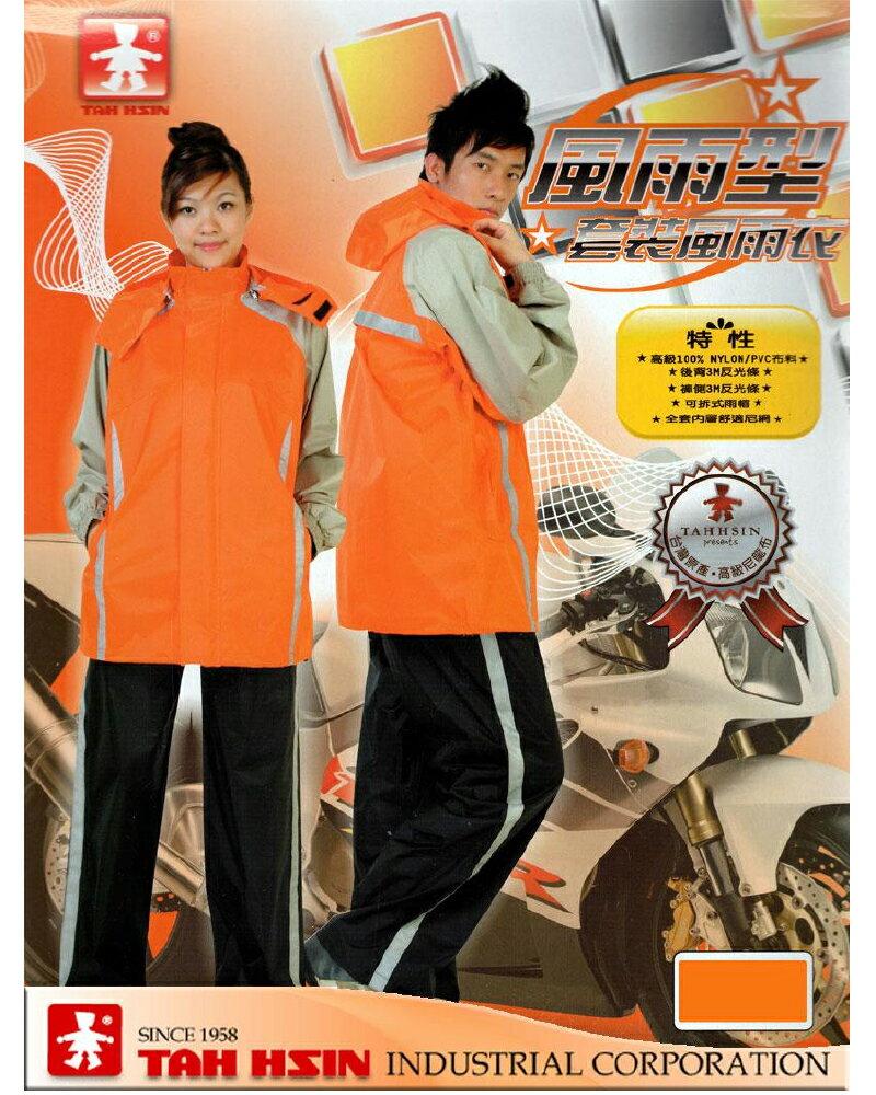 小玩子 達新牌 風雨型 休閒套裝 兩截式 風雨衣 舒適 耐穿 防雨 防風 反光條 雨衣 雨褲