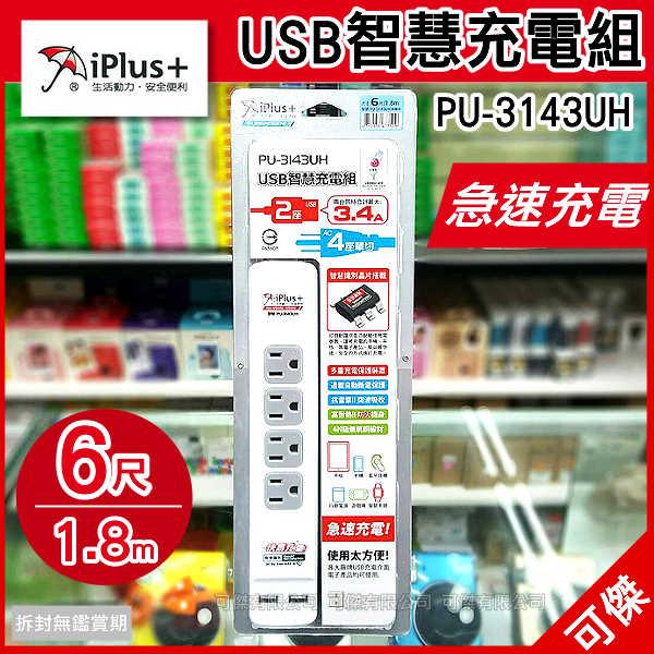 <br/><br/>  可傑 IPLUS+ 保護傘 PU-3143UH 快易充USB智慧充電組 延長線組 6尺 USB充電埠x2 3孔4座<br/><br/>