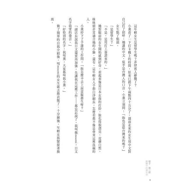 櫻子 第二部:醞釀中的嫌惡感 4