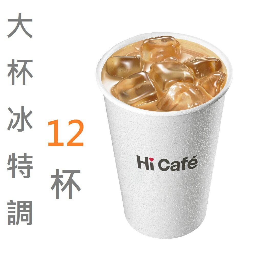 (大)冰特調咖啡12杯★可分次領取★咖啡寄杯★超商取貨★全店兌換★送禮轉贈★電子票券【萊爾富pickup】