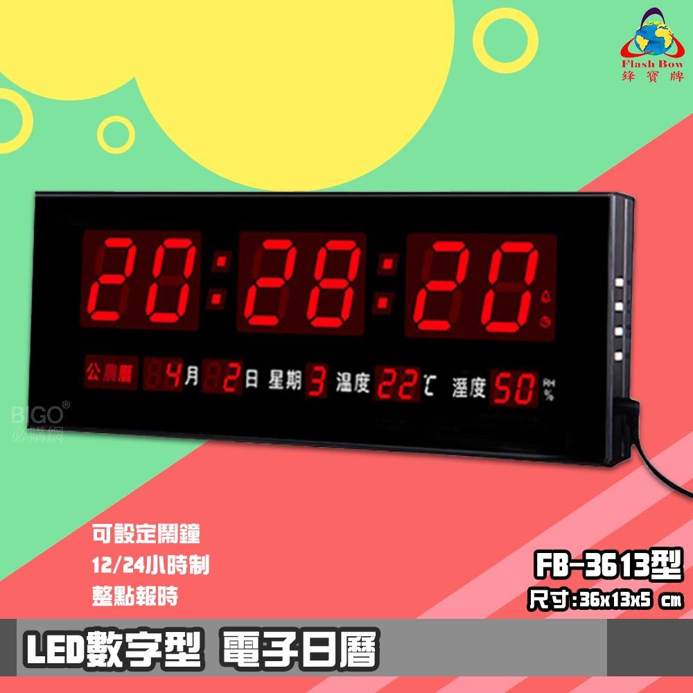 【品質保證】 鋒寶FB-3613 LED電子日曆 數字型 萬年曆 電子時鐘 電子鐘 報時 日曆 掛鐘 LED時鐘 數字鐘