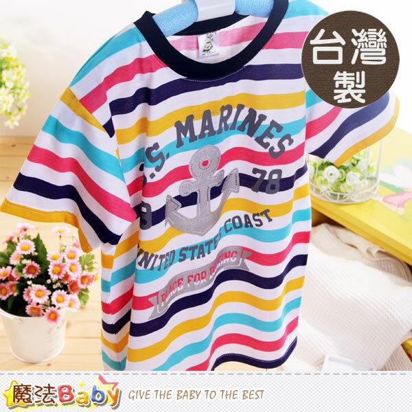 台灣製大童短袖T恤 魔法Baby~k40326