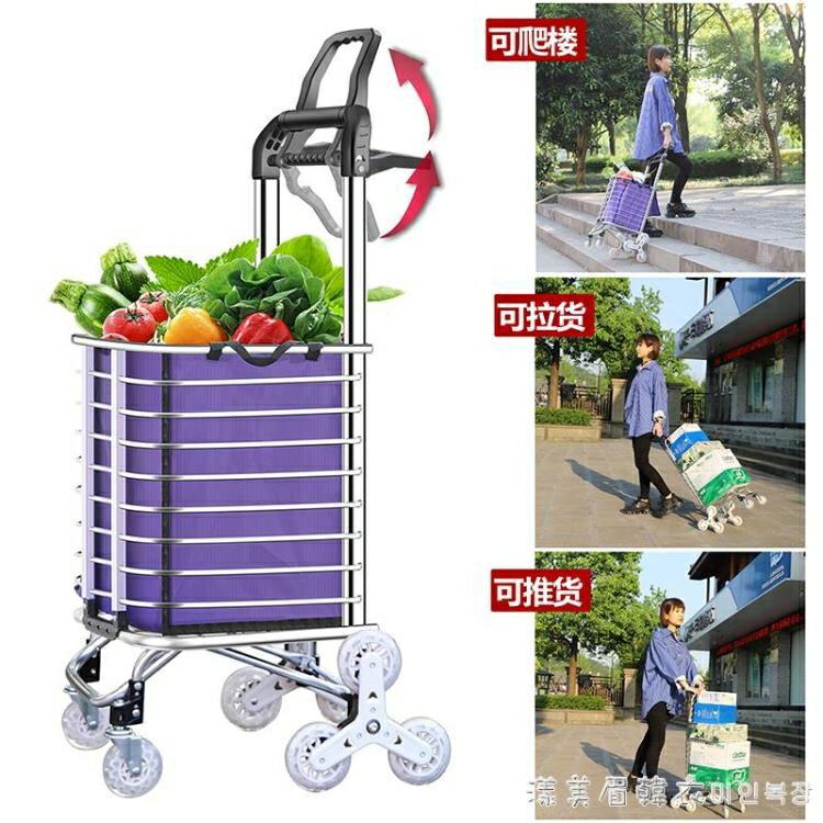 椛姿家用購物買菜小拉車兩用拉桿車便捷菜籃子手拉車摺疊拖車推車NMS
