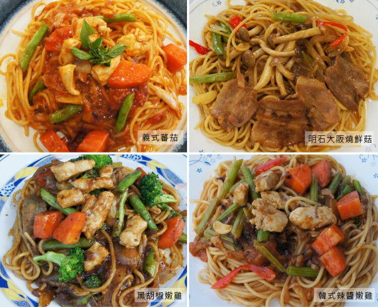 【明華食品】義大利麵(黑胡椒嫩雞,義式蕃茄,明石大阪燒鮮菇,韓式辣醬嫩雞)各一款