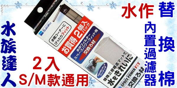 【水族達人】日本SUISAKU水作《內置過濾器(沉水馬達過濾)S/M款通用替換棉 (2入)》