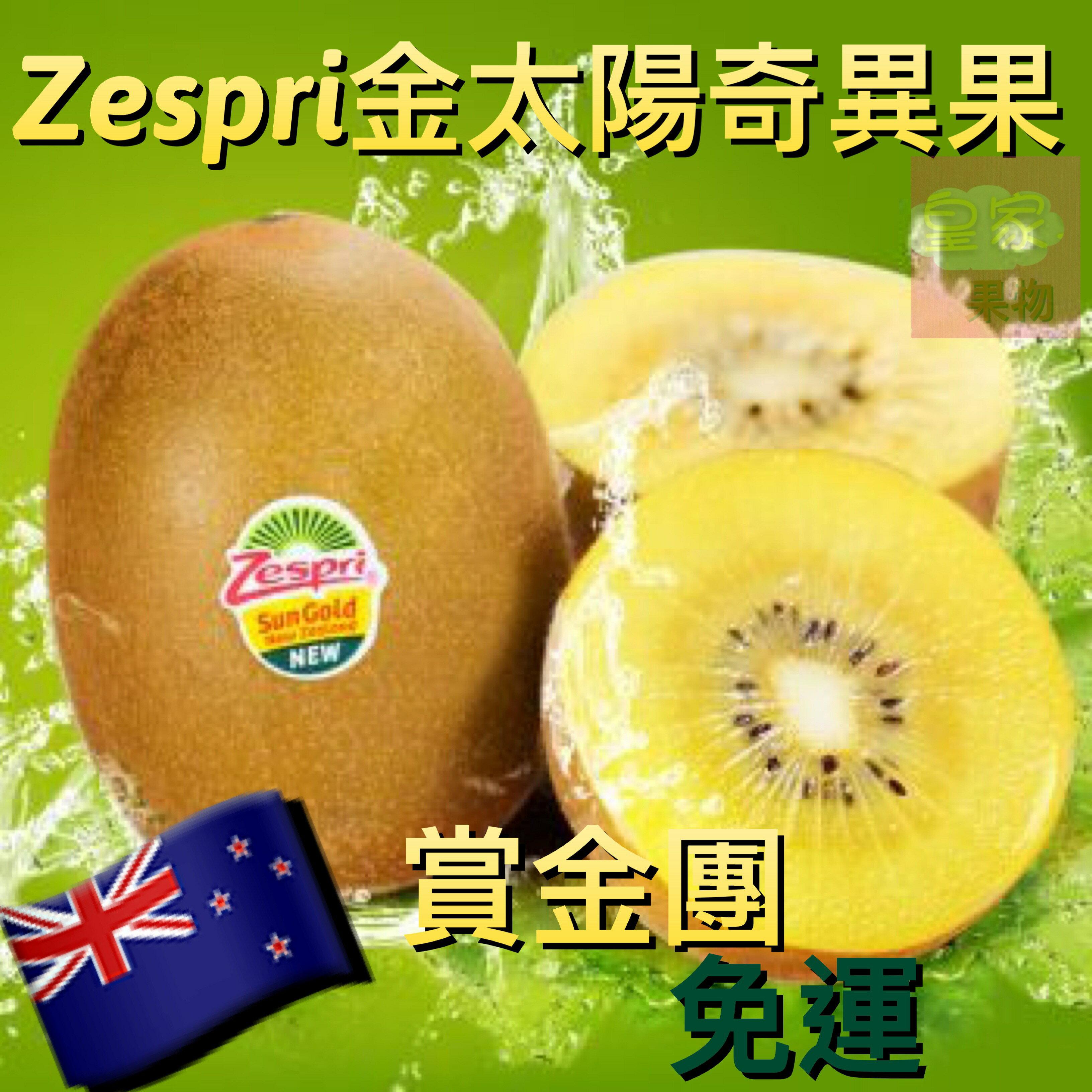 ZespriR 紐西蘭黃金SunGold奇異果【低溫免運】巨無霸18~22粒裝【皇家果物】