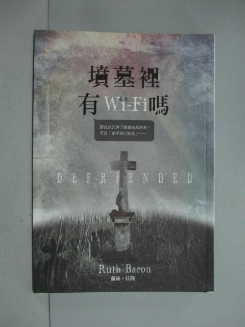 ~書寶 書T4/翻譯小說_LIF~墳墓裡有Wi~Fi嗎? 全 _茹絲‧貝隆